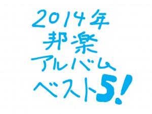2014 ALBUM